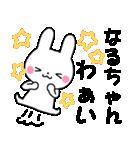 ★なるちゃん★が使う専用スタンプ(個別スタンプ:27)