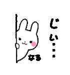 ★なるちゃん★が使う専用スタンプ(個別スタンプ:29)