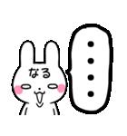 ★なるちゃん★が使う専用スタンプ(個別スタンプ:30)