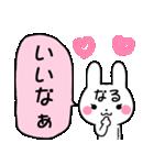 ★なるちゃん★が使う専用スタンプ(個別スタンプ:32)
