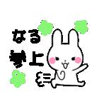 ★なるちゃん★が使う専用スタンプ(個別スタンプ:34)