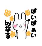 ★なるちゃん★が使う専用スタンプ(個別スタンプ:35)