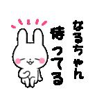 ★なるちゃん★が使う専用スタンプ(個別スタンプ:36)