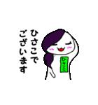 思いやりまんてんのひさこさん(個別スタンプ:01)