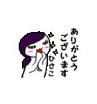 思いやりまんてんのひさこさん(個別スタンプ:04)