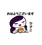 思いやりまんてんのひさこさん(個別スタンプ:06)