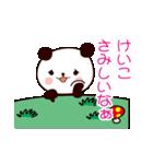 けいこ専用(個別スタンプ:03)
