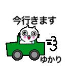 ゆかり専用ユカリが使う用の名前スタンプ(個別スタンプ:2)