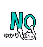 ゆかり専用ユカリが使う用の名前スタンプ(個別スタンプ:4)