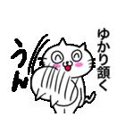 ゆかり専用ユカリが使う用の名前スタンプ(個別スタンプ:9)