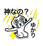 ゆかり専用ユカリが使う用の名前スタンプ(個別スタンプ:13)