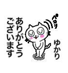 ゆかり専用ユカリが使う用の名前スタンプ(個別スタンプ:15)