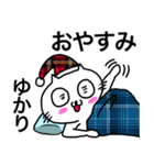 ゆかり専用ユカリが使う用の名前スタンプ(個別スタンプ:16)