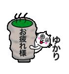 ゆかり専用ユカリが使う用の名前スタンプ(個別スタンプ:17)