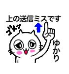 ゆかり専用ユカリが使う用の名前スタンプ(個別スタンプ:19)