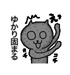 ゆかり専用ユカリが使う用の名前スタンプ(個別スタンプ:22)