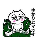 ゆかり専用ユカリが使う用の名前スタンプ(個別スタンプ:24)