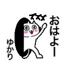 ゆかり専用ユカリが使う用の名前スタンプ(個別スタンプ:25)