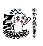 ゆかり専用ユカリが使う用の名前スタンプ(個別スタンプ:26)