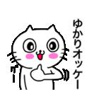 ゆかり専用ユカリが使う用の名前スタンプ(個別スタンプ:27)