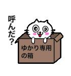 ゆかり専用ユカリが使う用の名前スタンプ(個別スタンプ:28)