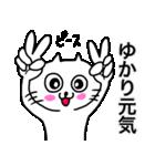 ゆかり専用ユカリが使う用の名前スタンプ(個別スタンプ:31)