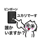 ゆかり専用ユカリが使う用の名前スタンプ(個別スタンプ:32)