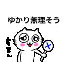 ゆかり専用ユカリが使う用の名前スタンプ(個別スタンプ:33)