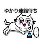 ゆかり専用ユカリが使う用の名前スタンプ(個別スタンプ:34)