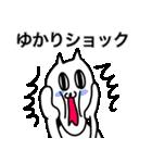 ゆかり専用ユカリが使う用の名前スタンプ(個別スタンプ:35)