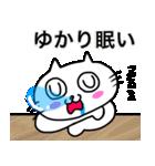 ゆかり専用ユカリが使う用の名前スタンプ(個別スタンプ:38)