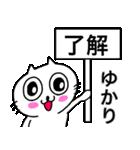 ゆかり専用ユカリが使う用の名前スタンプ(個別スタンプ:39)