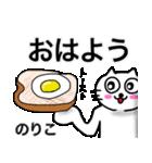 のりこ専用ノリコが使う用の名前スタンプ(個別スタンプ:09)