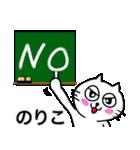 のりこ専用ノリコが使う用の名前スタンプ(個別スタンプ:14)