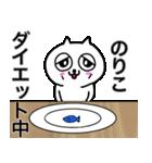 のりこ専用ノリコが使う用の名前スタンプ(個別スタンプ:15)