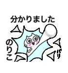 のりこ専用ノリコが使う用の名前スタンプ(個別スタンプ:32)
