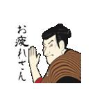 動く!浮世絵風スタンプ『江戸兵衛さん2』(個別スタンプ:02)