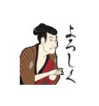 動く!浮世絵風スタンプ『江戸兵衛さん2』(個別スタンプ:04)
