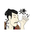 動く!浮世絵風スタンプ『江戸兵衛さん2』(個別スタンプ:13)