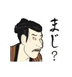 動く!浮世絵風スタンプ『江戸兵衛さん2』(個別スタンプ:14)