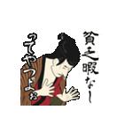 動く!浮世絵風スタンプ『江戸兵衛さん2』(個別スタンプ:20)