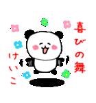◆◇ けいこ ◇◆ 専用の名前スタンプ(個別スタンプ:04)