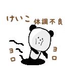 ◆◇ けいこ ◇◆ 専用の名前スタンプ(個別スタンプ:27)