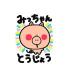 みっちゃん専用スタンプ(個別スタンプ:01)