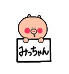 みっちゃん専用スタンプ(個別スタンプ:02)