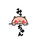 みっちゃん専用スタンプ(個別スタンプ:03)