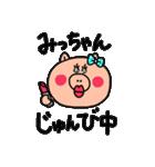 みっちゃん専用スタンプ(個別スタンプ:04)