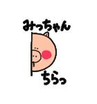 みっちゃん専用スタンプ(個別スタンプ:07)
