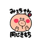 みっちゃん専用スタンプ(個別スタンプ:08)