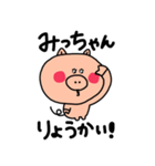 みっちゃん専用スタンプ(個別スタンプ:09)